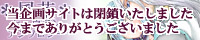 ヒュウガ×アンジェリーク アンソロジー『風花』企画サイト